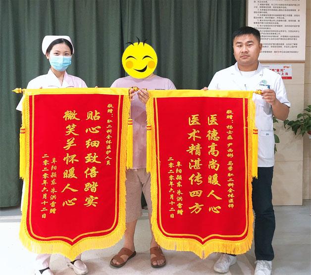 一位患者送来二面锦旗给兆岐肛肠医院肛二科!快瞅瞅啥情况?